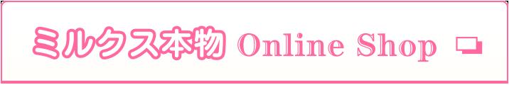 ミルクス本物 Online Shop