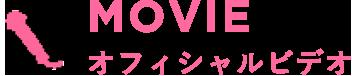 MOVIE オフィシャルビデオ